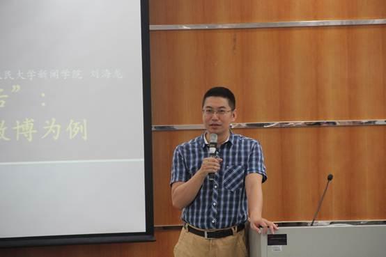 中国人民大学新闻学院教授,中国人民大学新闻传播研究所副主任刘海龙图片